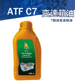 7前速變速箱油 ATF C7