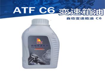 自動變速箱油 C6 ATF C6