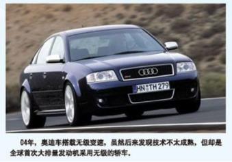 奧迪A6無級變速器維修