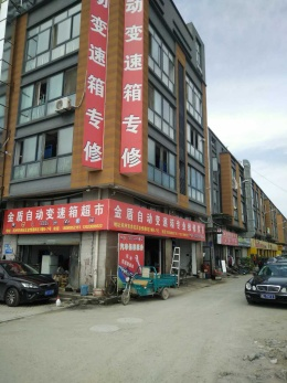 浙江杭州西福