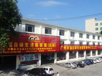 惠州西福 · 友辉