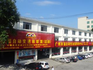 广西梧州市西福