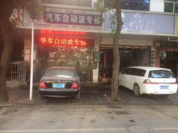 广西玉林西福•华军