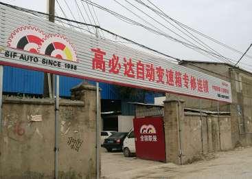 广西桂林西福•高必达