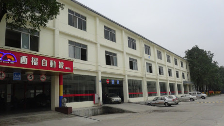 湖北武汉•西福
