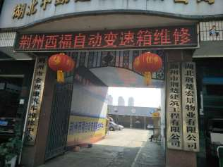 湖北省荊州市西福