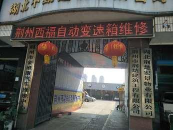 湖北省荆州市西福