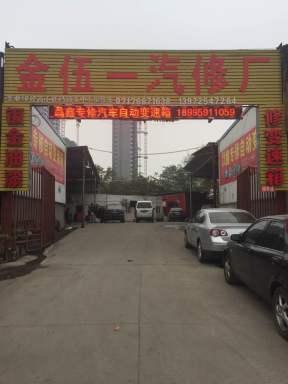 湖北宜昌西福•金伍