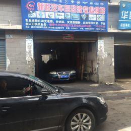 湖南省株洲西福•新旺