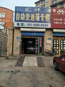 辽宁葫芦岛市西福●汇轩