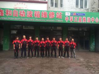 哈尔滨西福•鑫和