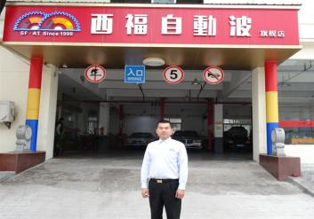 喜讯!热烈祝贺: 我们西福公司温超华同志于2014年12月19日顺利通过广州市机动车维修《企业管理负责人》资格证考试。