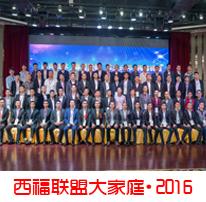 如何才能成为中国西福联盟会员,享有会员待遇?