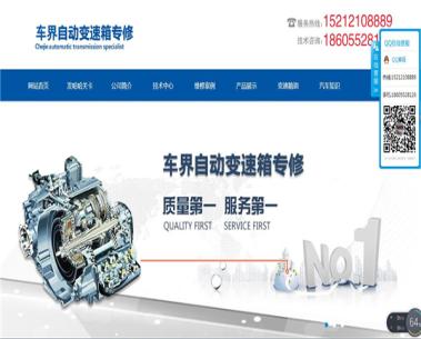 安徽蚌埠车界自动波汽车维修合作案例