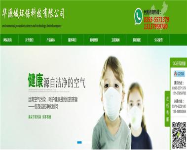 漯河市华源城环保科技除甲醛合作案例