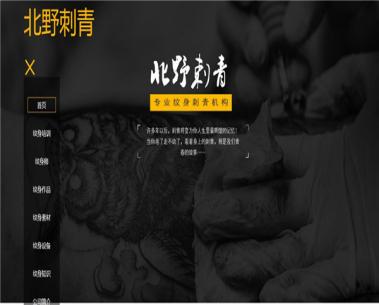 河北廊坊北野刺青紋身合作案例