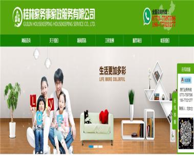 桂林家務事家政有限公司合作案例