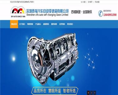 深圳西福自动波箱维修公司合作案例