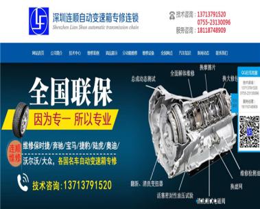 广州市连顺汽车维修服务有限公司合作案例