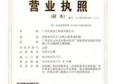 营业执照-广州长裕化工科技有限公司