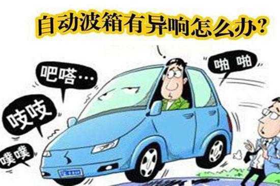 故障表现:车子在行驶或怠速时以及高负荷行驶过程中,听到变速器出现异响,或者很大的噪音,在档位切换时有无节奏和沉闷的响声。