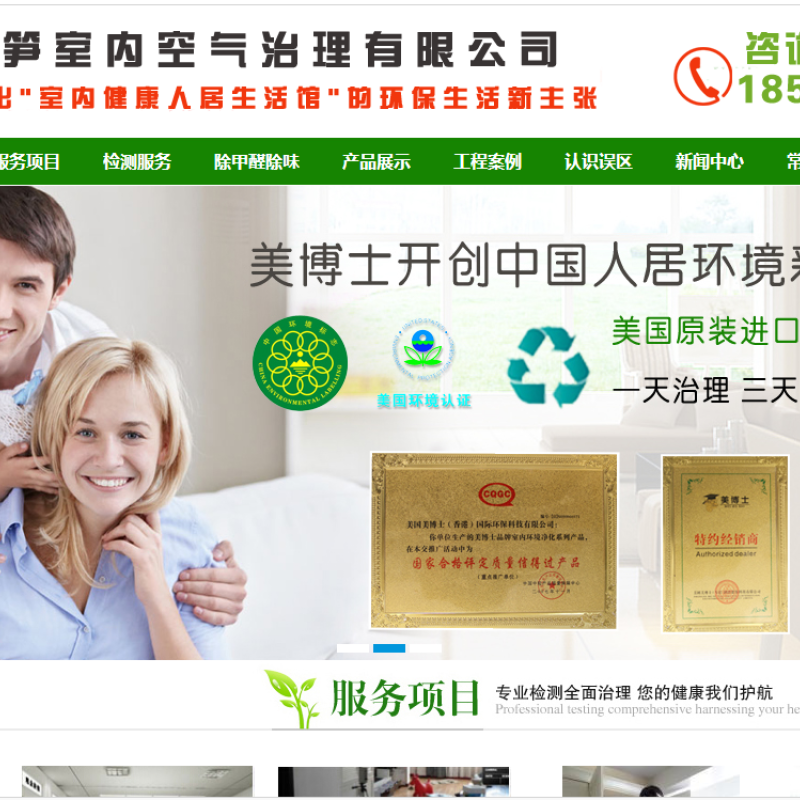 重慶市春筍室內空氣治理有限公司