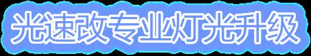 东营区光速汽车装饰部