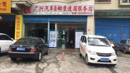 贵州六盘水西福•广兴