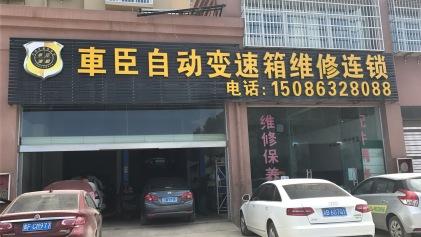 贵州毕节西福•车臣