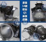 14款Q5小糸双光透镜(螺纹镜面)