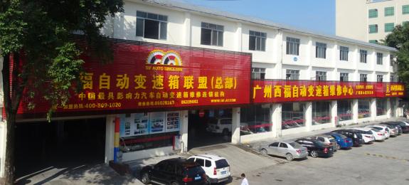 广州西福•(总部)