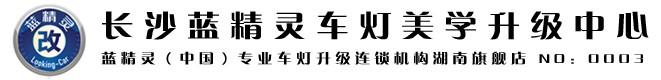 南京改灯 南京灯光改装与升级 南京氙气大灯透镜改装 南京改天使恶魔眼 南京汽车改灯日行灯
