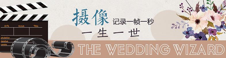余姚婚礼策划全程录像