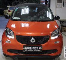 嘉兴改灯 奔驰Smart forfour改灯 车灯改装 灯光升级 改定制海拉5案例