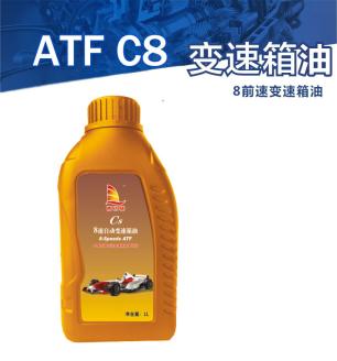 8前速变速箱油 ATF C8