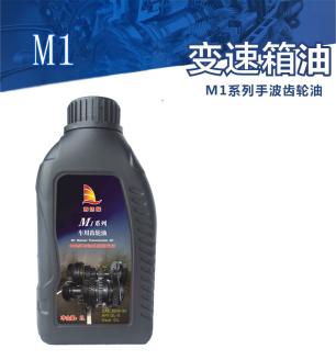 M1系列手波齒輪油