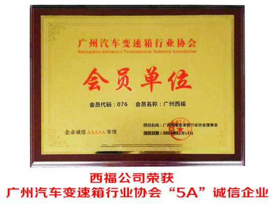 """西福公司荣获 广州汽车变速箱行业协会""""5A""""诚信企业"""