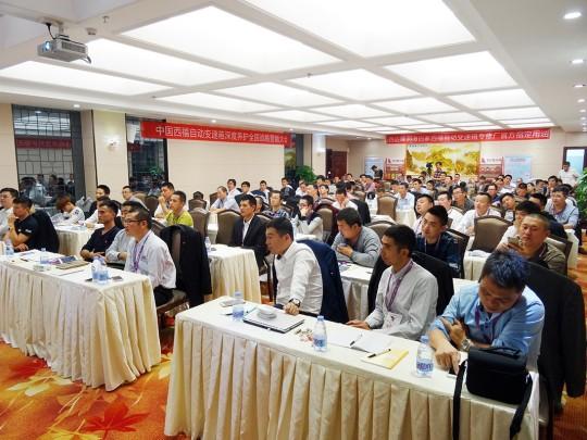 第二届中国西福联盟会员交流大会