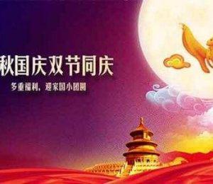 关于2017年国庆节和中秋节放假的通知