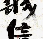 「温州讨债公司电话」tel:180-0621-6766