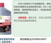 无级变速箱专用油(日系)