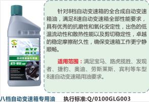 八档自动变速箱专用油