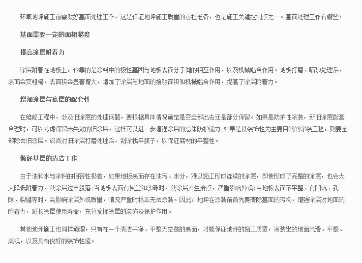 上海环氧地坪施工前需做好哪些地面处理工作