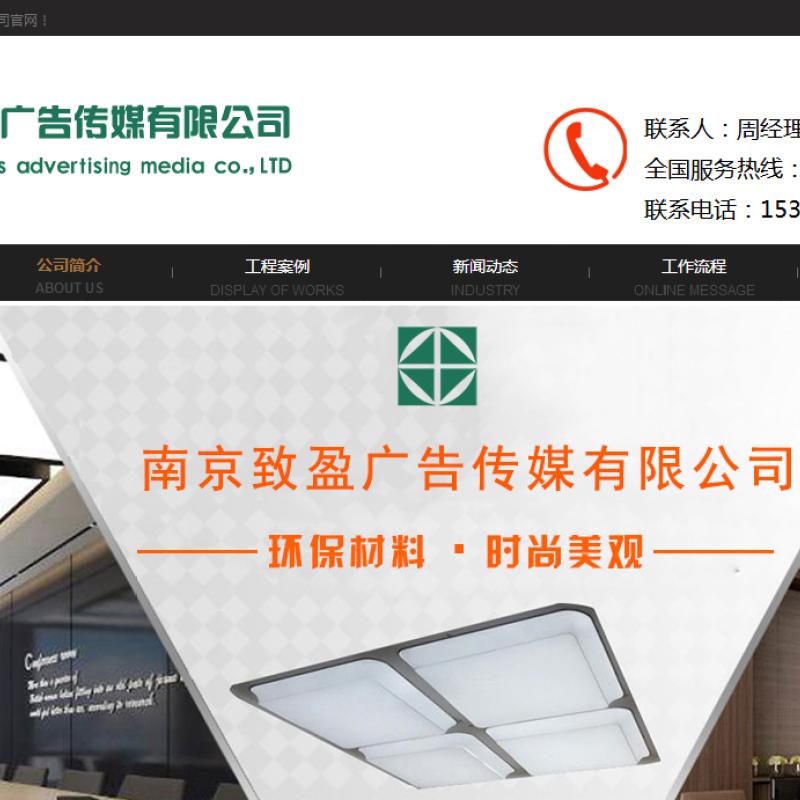 南京致盈广告传媒有限公司