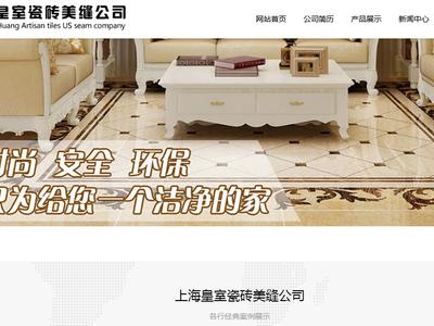上海皇室瓷砖美缝公司
