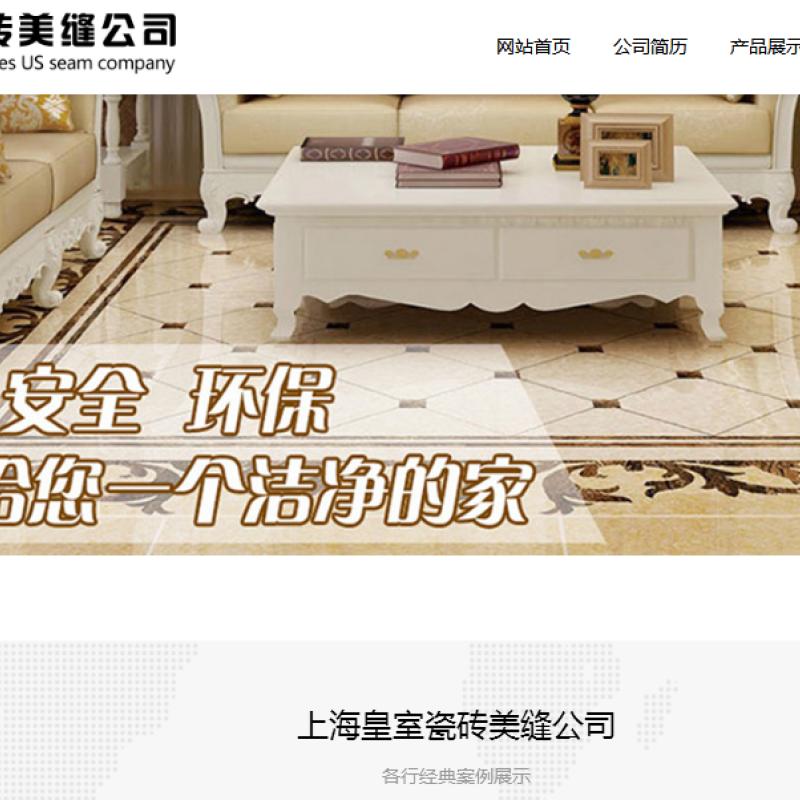 上海皇室瓷磚美縫公司