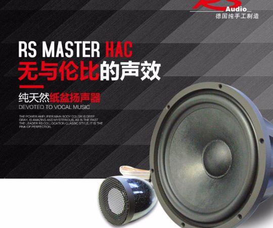 德国RS Master HAC纯天然纸盘两分频扬声器 6.5寸汽车音响改装套装喇叭