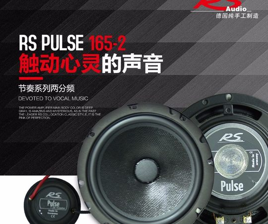 德国RS Pulse 165-2节奏两分频扬声器 6.5寸汽车音响套装喇叭.