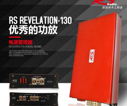 德国RS Revelation R130贵族电源管理器