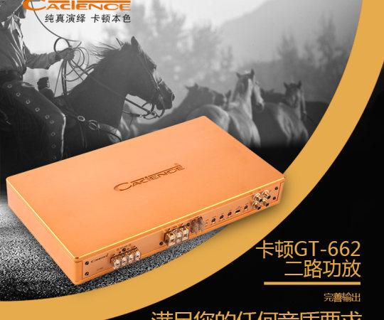 卡顿汽车音响GT-662两声道功放汽车音响改装功率放大器